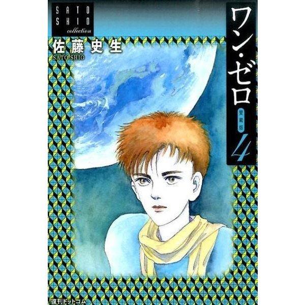 ワン・ゼロ 4 愛蔵版-佐藤史生コレクション [コミック]