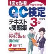 1回で合格!QC検定3級テキスト&問題集 [単行本]