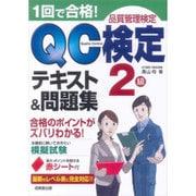 1回で合格!QC検定2級テキスト&問題集 [単行本]
