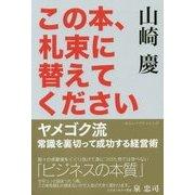 この本、札束に替えてください―ヤメゴク流 常識を裏切って成功する経営術 [単行本]