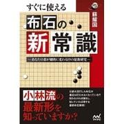 すぐに使える布石の新常識―あなたの碁が劇的に変わる19の最新研究(囲碁人ブックス) [単行本]