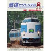 鉄道ピクトリアル 2016年 02月号 No.914 [雑誌]
