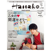 Hanako (ハナコ) 2016年 1/28号 No.1102 [雑誌]