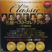 the Classic 名盤ベスト・コレクションCD BOOK [単行本]