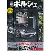 最速のポルシェ COMPLETE DVD BOOK [単行本]