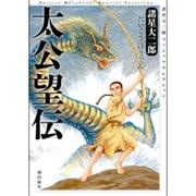 太公望伝(諸星大二郎スペシャルセレクション 2) [コミック]