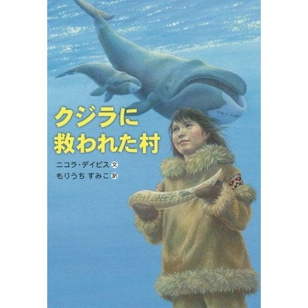 クジラに救われた村 [全集叢書]