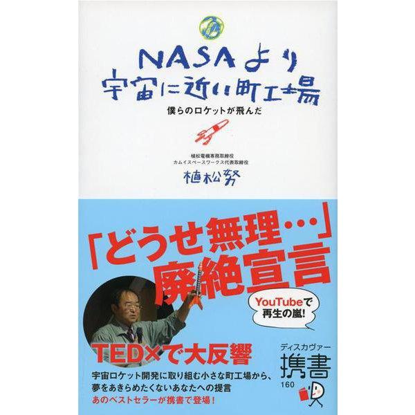 NASAより宇宙に近い町工場―僕らのロケットが飛んだ(ディスカヴァー携書) [新書]