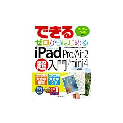 できるゼロからはじめる iPad Pro/Air 2/mini 4 超入門 [ムック・その他]