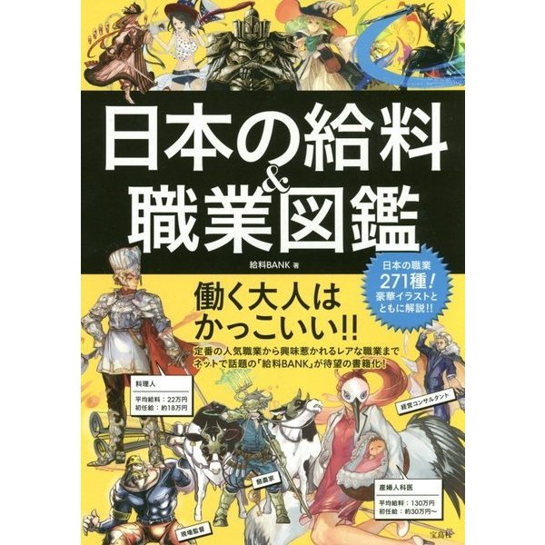 日本の給料&職業図鑑 [単行本]