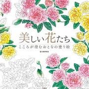 美しい花たち こころが澄むおとなの塗り絵 [単行本]