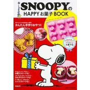 SNOOPYのHAPPYお菓子BOOK(レタスクラブMOOK) [ムックその他]