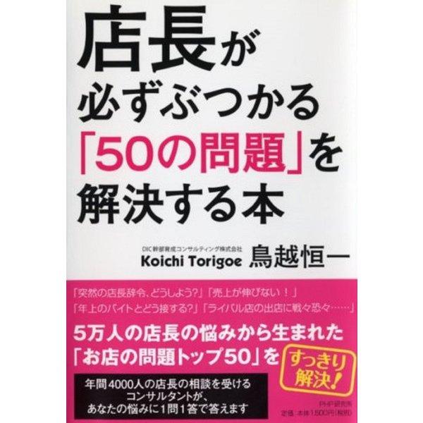 店長が必ずぶつかる「50の問題」を解決する本 [単行本]