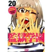 DVD付き 監獄学園(20)限定版(講談社キャラクターズA) [コミック]