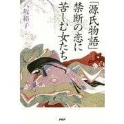 「源氏物語」禁断の恋に苦しむ女たち [単行本]