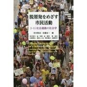 脱原発をめざす市民活動―3・11社会運動の社会学 [単行本]
