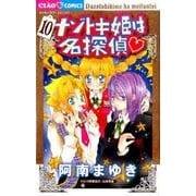 ナゾトキ姫は名探偵 10(ちゃおフラワーコミックス) [コミック]