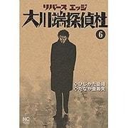 リバースエッジ大川端探偵社 6(ニチブンコミックス) [コミック]