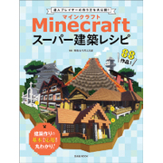 Minecraft(マインクラフト)スーパー建築レシピ [単行本]