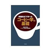 問題形式で学べるコーヒー学の基礎 [単行本]