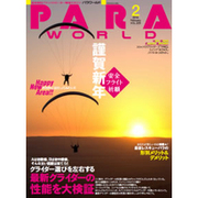 PARA WORLD (パラ ワールド) 2016年 02月号 vol.225 [雑誌]