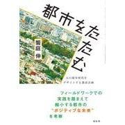 都市をたたむ―人口減少時代をデザインする都市計画 [単行本]