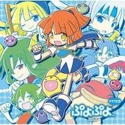 ドラマCD「ぷよぷよ」Vol.6 [CD]
