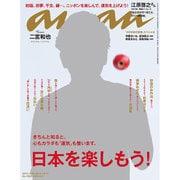 an・an (アン・アン) 2016年 1/6号 No.1985 [雑誌]