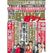 実話BUNKA超タブー 2016年 02月号 vol.11 [雑誌]