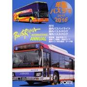 年鑑バスラマ 2015→2016 [全集叢書]