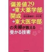「偏差値29→東大薬学部」「開成→東大医学部」の夫婦が教える受かる技術 [単行本]