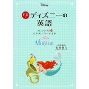 ディズニーの英語コレクション〈12〉リトル・マーメイド [単行本]