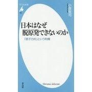 日本はなぜ脱原発できないのか―「原子力村」という利権(平凡社新書) [新書]