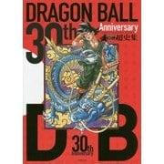 30th ANNIVERSARYドラゴンボール超史集-SUPER HISTORY BOOK- [コミック]