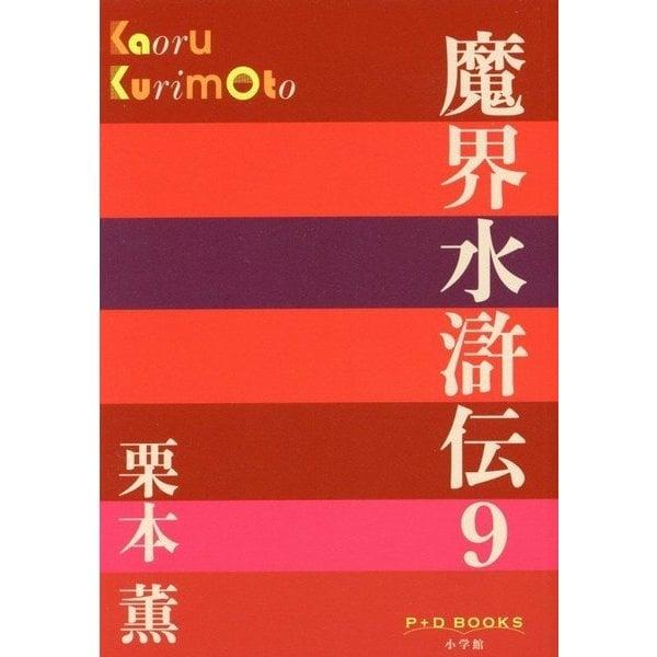 魔界水滸伝〈9〉(P+D BOOKS) [単行本]