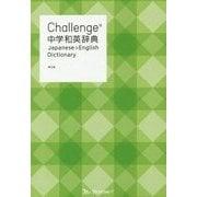 Challenge中学和英辞典 第2版 [事典辞典]