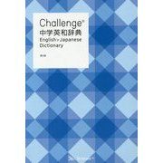 Challenge中学英和辞典 第2版 [事典辞典]