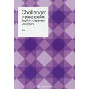 Challenge中学英和・和英辞典 第2版 [事典辞典]
