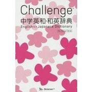 Challenge中学英和・和英辞典―My Design 第2版 [事典辞典]
