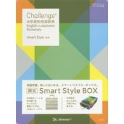 Challenge中学英和・和英辞典―Smart Style 第2版 [事典辞典]