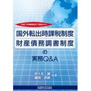 国外転出時課税制度・財産債務調書制度の実務Q&A-平成27年度税制改正で創設された [単行本]