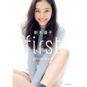 first.―新木優子 photo book [単行本]
