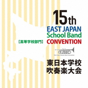 第15回東日本学校吹奏楽大会【高等学校部門】