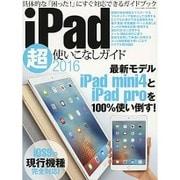 iPad超使いこなしガイド2016 (三才ムックvol.849) [ムックその他]