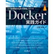 Docker実践ガイド―IT技術者のための現場ノウハウ [単行本]