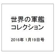 世界の軍艦コレクション 2016年 1/19号 78 [雑誌]