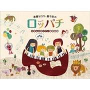 春畑セロリ・轟千尋のロッパチ-6手&8手ピアノ連弾曲集 [単行本]
