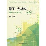 電子・光材料―基礎から応用まで 第2版 [単行本]