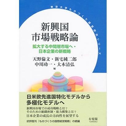 新興国市場戦略論―拡大する中間層市場へ・日本企業の新戦略(東京大学ものづくり経営研究シリーズ) [単行本]