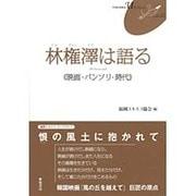 林権澤は語る―映画・パンソリ・時代(FUKUOKAuブックレット) [単行本]